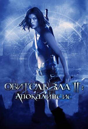 Фильм «Обитель зла 2: Апокалипсис» (2004)