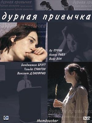 Фильм «Дурная привычка» (2004)