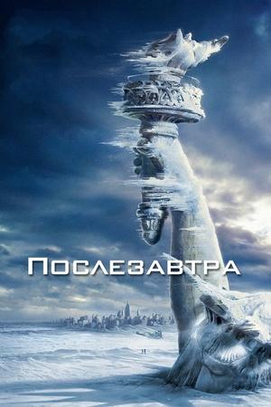 Фильм «Послезавтра» (2004)