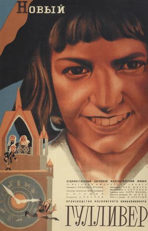 Мультфильм «Новый Гулливер» (1935)