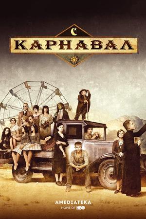 Сериал «Карнавал» (2003 – 2005)