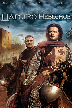 Фильм «Царство небесное» (2005)