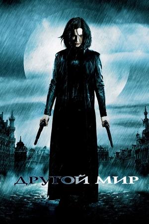 Фильм «Другой мир» (2003)