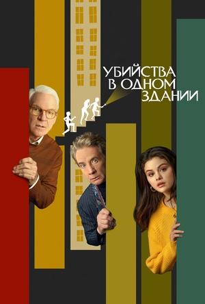 Сериал «Убийства в одном здании» (2021 – ...)