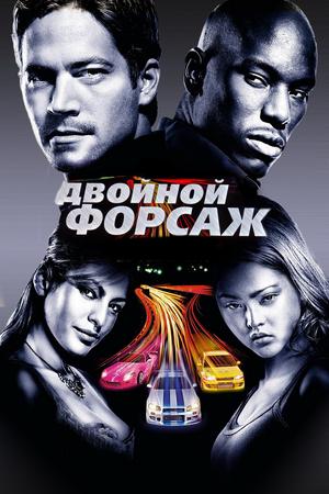 Фильм «Двойной форсаж» (2003)