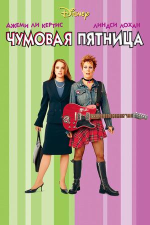 Фильм «Чумовая пятница» (2003)