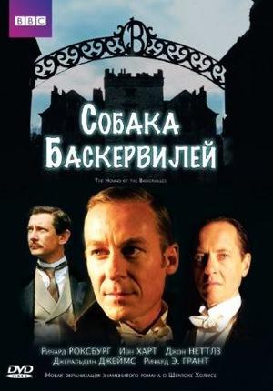 Фильм «Собака Баскервилей» (2002)