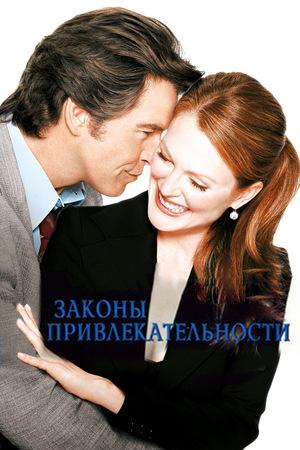 Фильм «Законы привлекательности» (2004)