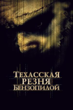 Фильм «Техасская резня бензопилой» (2003)