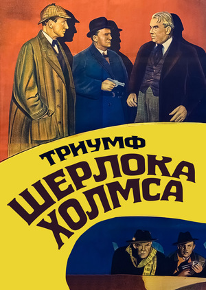 Фильм «Шерлок Холмс: Триумф Шерлока Холмса» (1935)