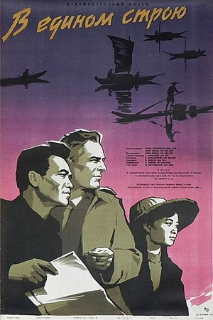 Фильм «В едином строю» (1959)