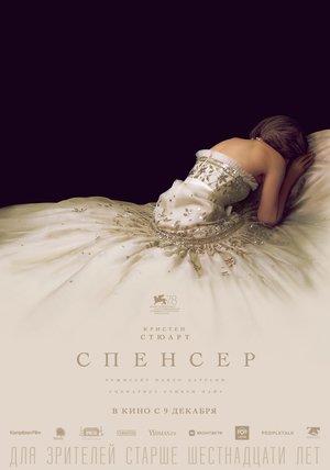 Фильм «Спенсер: Тайна принцессы Дианы» (2021)