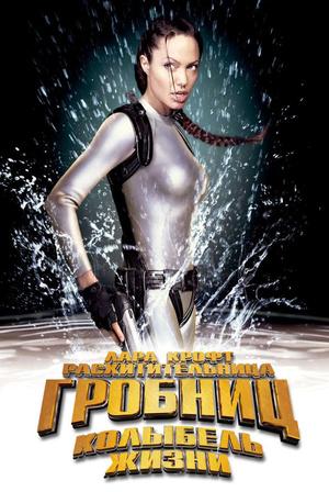 Фильм «Лара Крофт: Расхитительница гробниц 2 — Колыбель жизни» (2003)