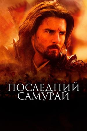 Фильм «Последний самурай» (2003)