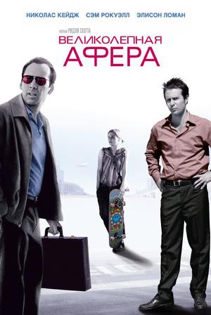 Фильм «Великолепная афера» (2003)