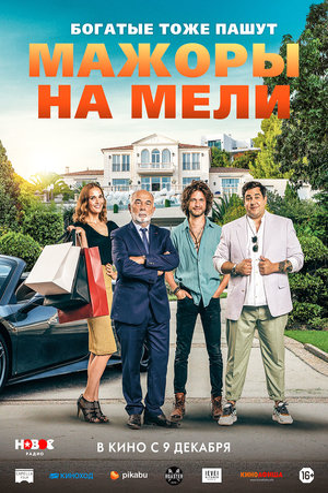 Фильм «Мажоры на мели» (2021)