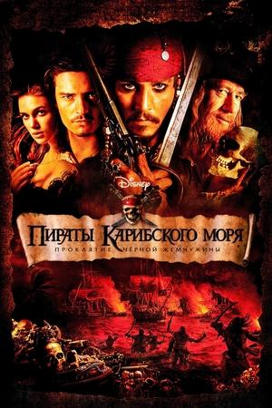 Фильм «Пираты Карибского моря: Проклятие Черной жемчужины» (2003)