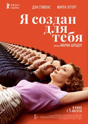 Фильм «Я создан для тебя» (2021)