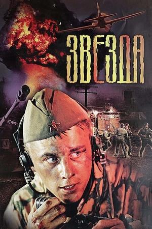 Фильм «Звезда» (2002)
