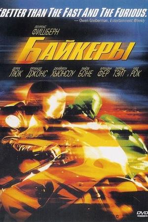 Фильм «Байкеры» (2003)