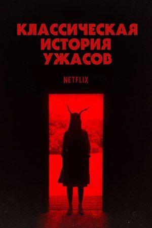Фильм «Классическая история ужасов» (2021)