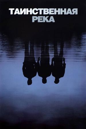 Фильм «Таинственная река» (2003)