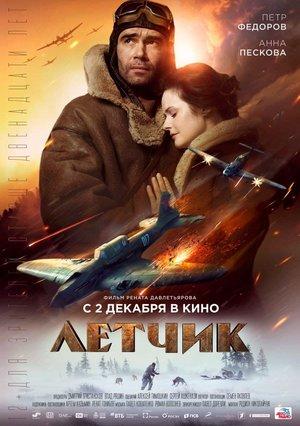 Фильм «Летчик» (2021)