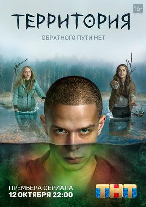 Сериал «Территория» (2020)