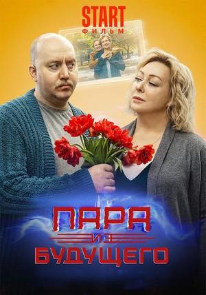 Фільм «Пара з майбутнього» (2021)