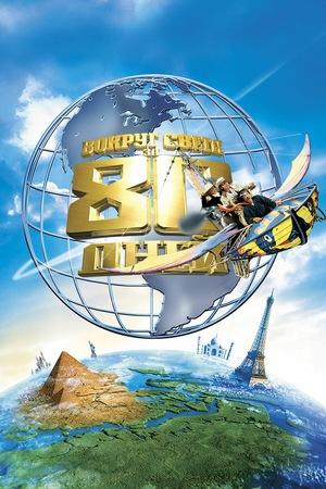 Фильм «Вокруг света за 80 дней» (2004)