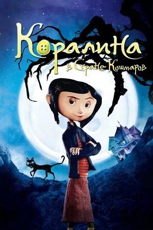 Мультфильм «Коралина в Стране Кошмаров» (2008)