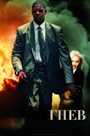 Фильм «Гнев» (2004)