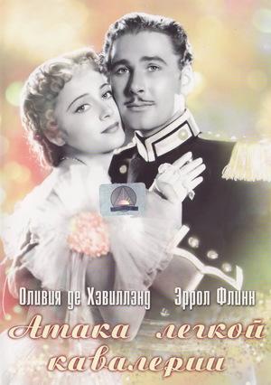 Фильм «Атака легкой кавалерии» (1936)