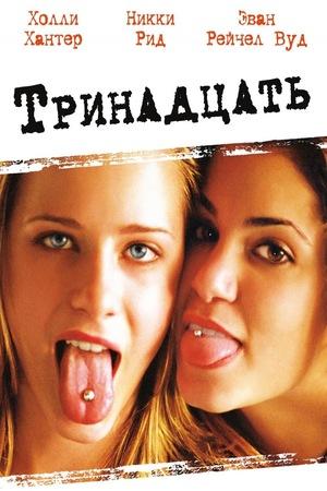 Фильм «Тринадцать» (2003)