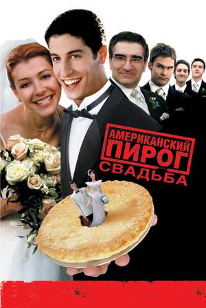 Фильм «Американский пирог 3: Свадьба» (2003)