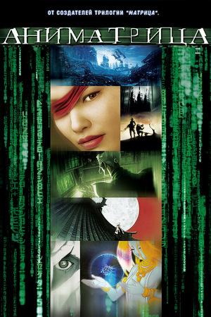 Аниме «Аниматрица» (2003)