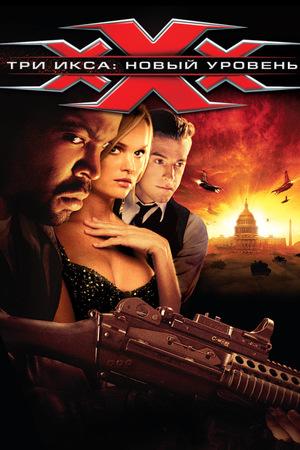 Фильм «Три икса 2: Новый уровень» (2005)