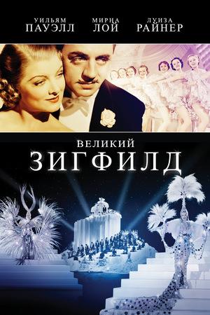 Фильм «Великий Зигфилд» (1936)
