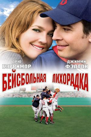 Фильм «Бейсбольная лихорадка» (2005)