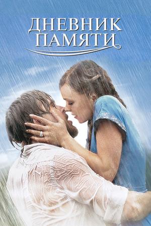 Фильм «Дневник памяти» (2004)