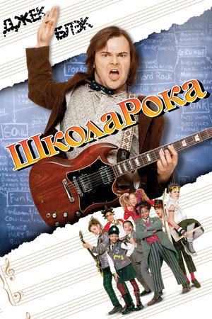 Фильм «Школа рока» (2003)