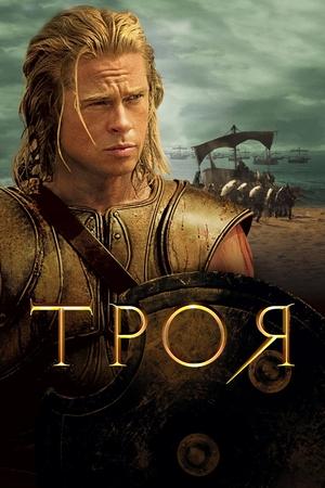Фильм «Троя» (2004)