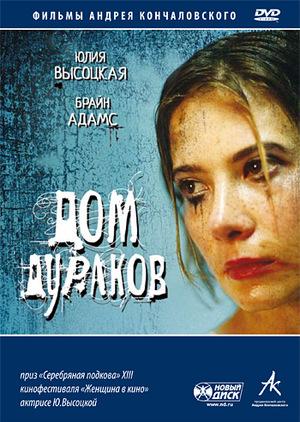 Фільм «Будинок дурнів» (2002)