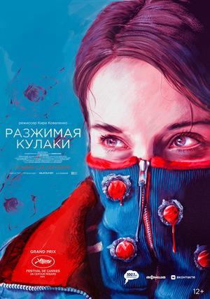 Фильм «Разжимая кулаки» (2021)