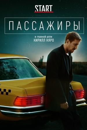 Сериал «Пассажиры» (2020 – ...)