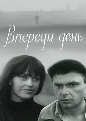 Фильм «Впереди день» (1970)