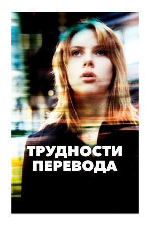 Фильм «Трудности перевода» (2003)