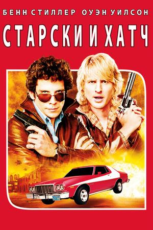 Фильм «Старски и Хатч» (2004)
