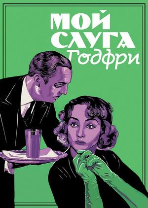 Фильм «Мой слуга Годфри» (1936)