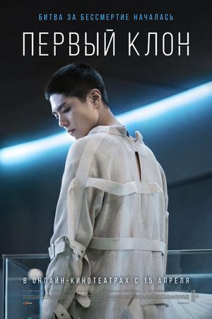 Фильм «Первый клон» (2021)